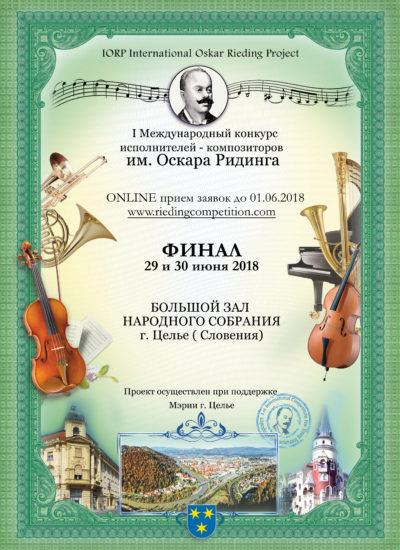 Oskar_plakat_rus