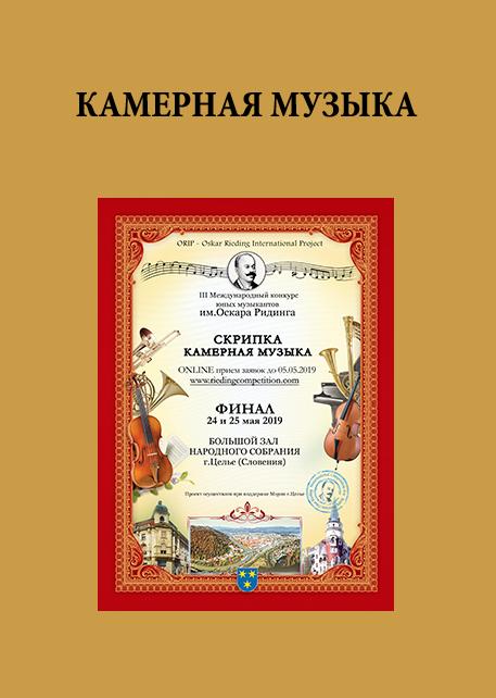Rieding_logo_rumena_komorna_glasba_rus