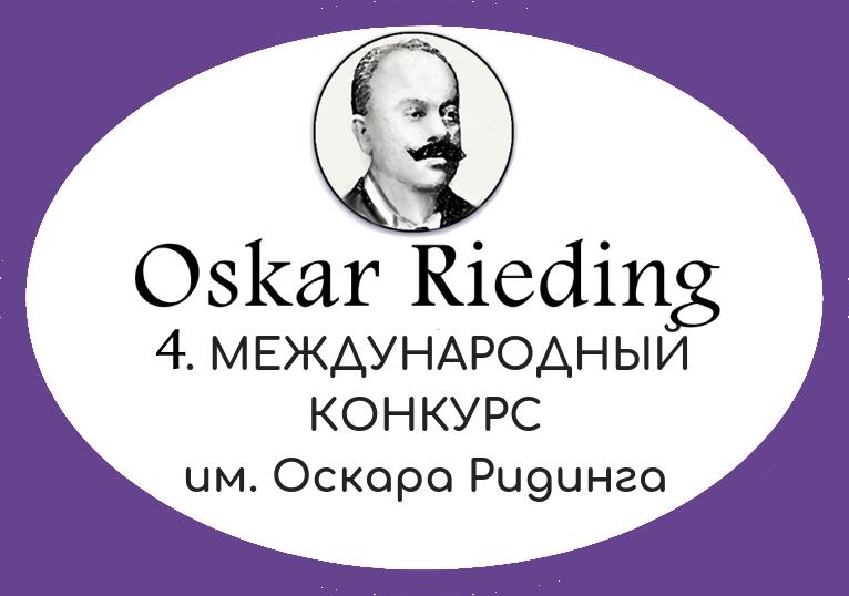 Oskar_Rieding_logo_2020_rus