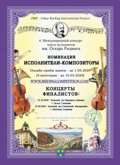 Plakat_Rieding_2020_rus