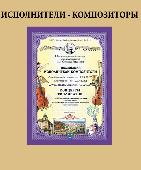 Rieding_logo_link_rumena_2020_rus