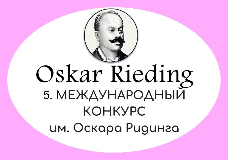 Oskar Rieding logo 2021 rus